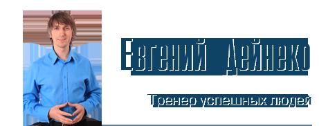 Евгений Дейнеко — тренер богатых людей