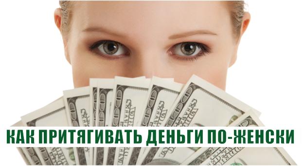 Как притягивать деньги по-женски