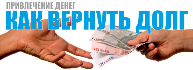 Привлечение денег:  Как вернуть долг.
