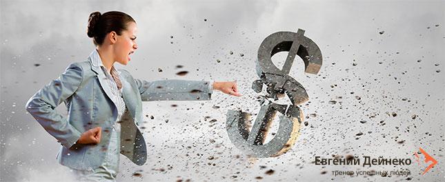 Как привлечь деньги? —  Прекратите на себе экономить!