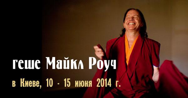 Геше Майкл Роуч в Киеве.  Это событие необходимо посетить!