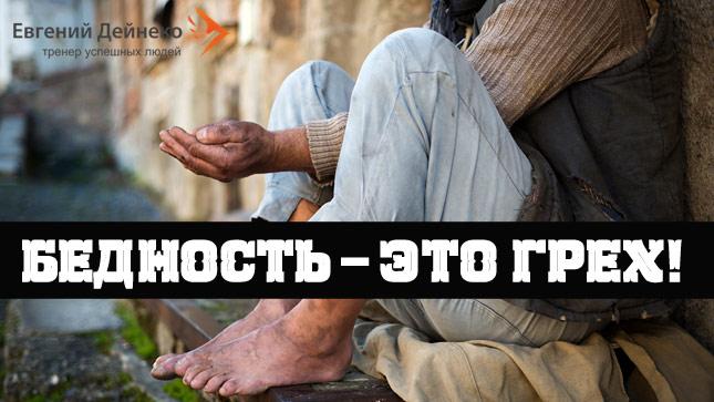 Бедность – это грех!