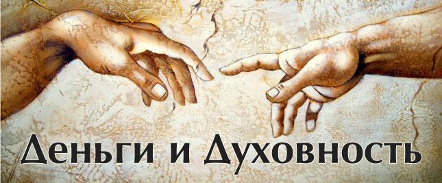 «Деньги и Духовность» — Юрий Менячихин (Сиддхартха)