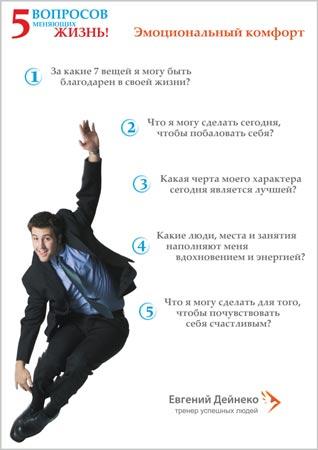 5 вопросов меняющих жизнь