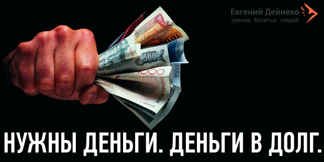 Нужны деньги Деньги в долг