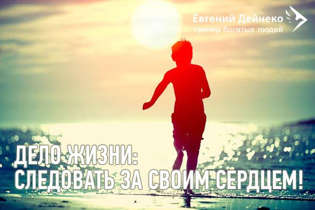 Дело жизни: следовать за своим сердцем!