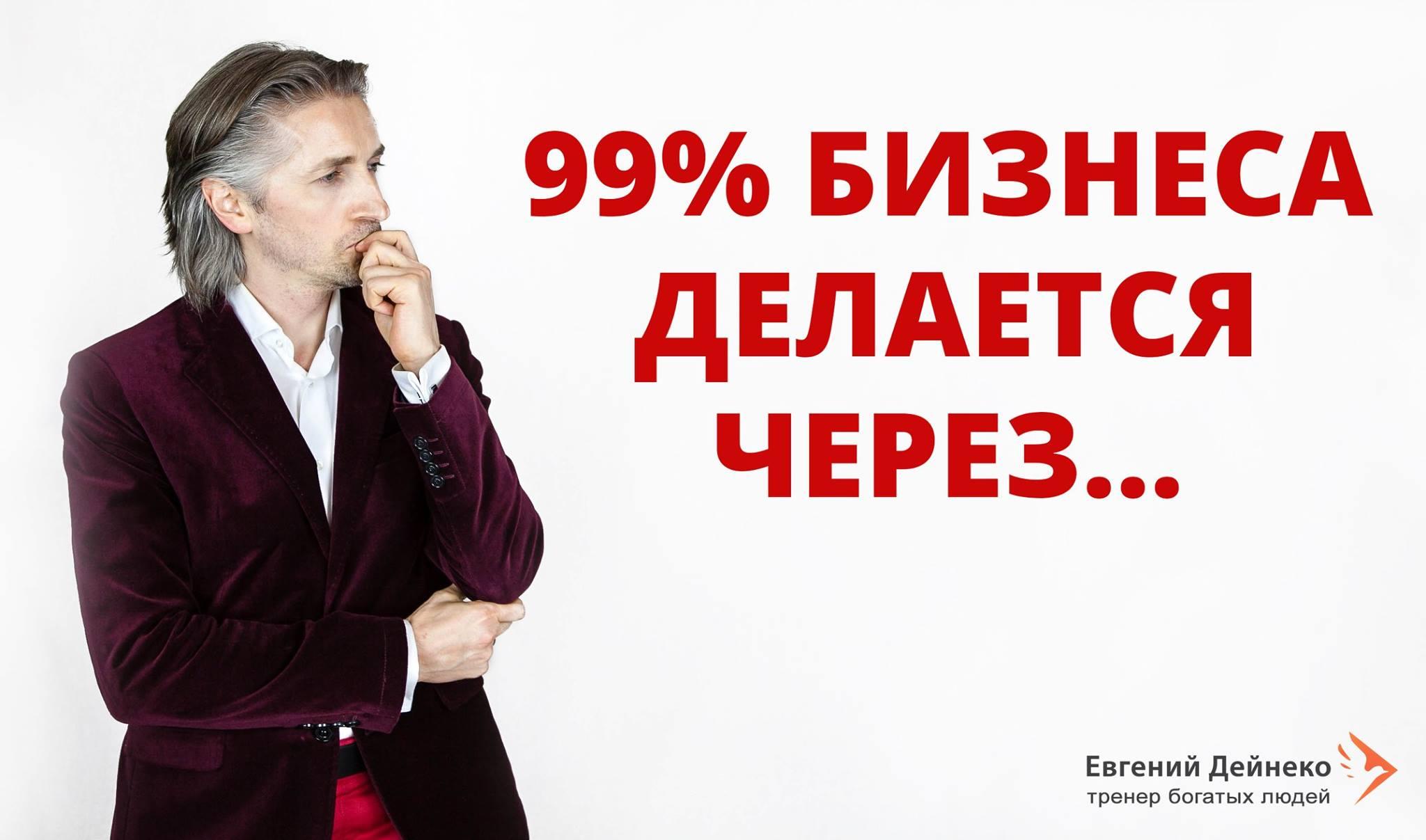 99% бизнеса делается через…