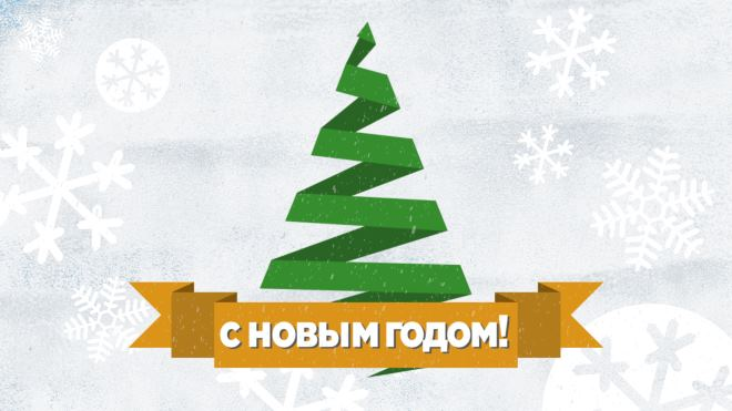 С наступающим Новым годом! Вас ждет сюрприз!