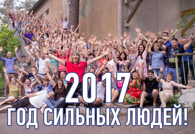 2017 – год сильных людей!