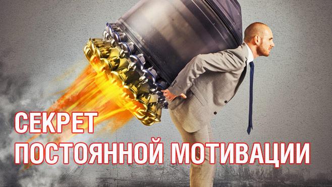 Секрет постоянной мотивации